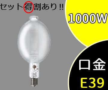 【岩崎】MF1000B/BD[MF1000BBD]アイ マルチメタルランプ(メタルハライドランプ)【返品種別B】
