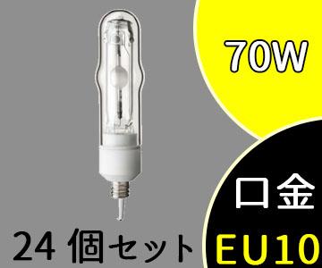 【岩崎】(24個セット)MT70CE-L/EU10-2[MT70CELEU102]セラルクスTCP(EU10口金形)暖白色透明形 メタルハライドランプ旧品番:MT70CE-L/EU10[MT70CELEU10]【返品種別B】