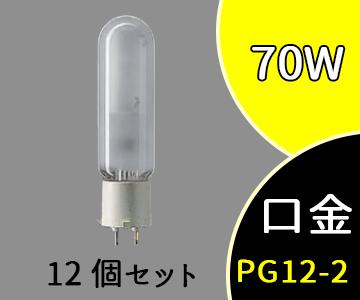 【パナソニック】(12個セット)MT70FE-LW-PG/N[MT70FELWPGN]スカイビーム 70形 拡散形 片口金PG形【返品種別B】