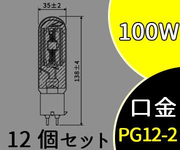 【パナソニック】(12個セット)MT100FE-W-PG/N[MT100FEWPGN]スカイビーム 片口金 PG形 拡散形【返品種別B】