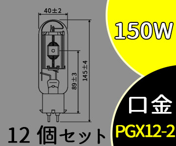 【パナソニック】(12個セット)MT150E-WW-PG/N[MT150EWWPGN]スカイビーム 片口金 PG形 透明形【返品種別B】