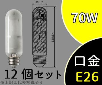 【パナソニック】(12個セット)MT70FCE-WW/N[MT70FCEWWN]セラメタ 70形 拡散形 片口金 E形【返品種別B】