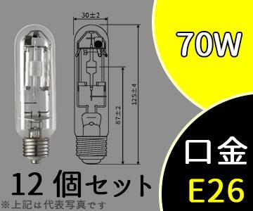 【パナソニック】(12個セット)MT70CE-LW/N[MT70CELWN]セラメタ 70形 透明形 片口金 E形【返品種別B】