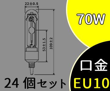 【パナソニック】(24個セット)MT70CE-LW29-EU/N[MT70CELW29EUN]セラメタプレミアS 片口金 E形 透明形【返品種別B】