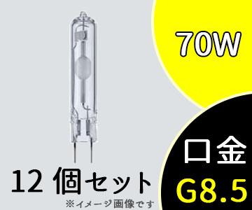 【フィリップス】(12個セット)CDM-TC70W/830[CDMTC70W830]マスターカラーCDM-TC細管タイプ(片口金G8.5)3000ケルビン【返品種別A】