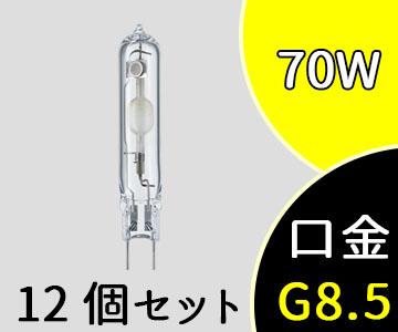 【フィリップス】(12個セット)CDM-TC Elite 70W/930 [ CDMTCElite70W930 ]マスターカラーCDM-TCエリート 70W細管タイプ(G8.5)3000ケルビン【返品種別A】