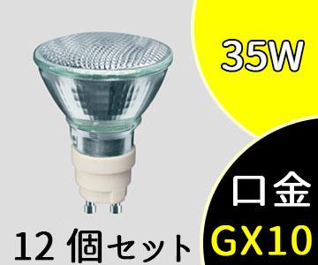 【フィリップス】(12個セット)CDM-Rm Elite 35W/930 40°マスターカラーCDM-Rミニ 35Wφ50mmリフレクター付きミニタイプ(GX10)3000ケルビン【返品種別B】