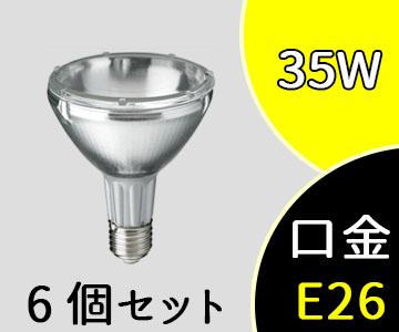 【フィリップス】(6個セット)CDM-R Elite 35W/930 PAR30L 30゚マスターカラーCDM-Rエリート 35Wリフレクタータイプ(E26)3000ケルビン【返品種別A】