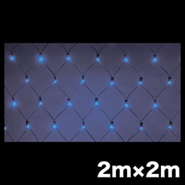 【法人限定】SJ-N20HG-BB [ SJN20HGBB ]【ジェフコム】デンサン DENSANLEDストリングLEDクロスネット(ハイグレードタイプ)2m×2m 青【返品種別B】