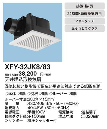 XFY 32JK8 83XFY32JK8 83パナソニック 天井埋込み型換気扇 樹脂製本体 低騒音形大風量形 返品種lJF1cK