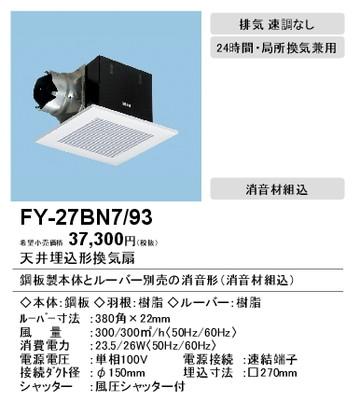 XFY 27BN7 93XFY27BN7 93パナソニック 天井埋込み型換気扇 鋼板製本体 消音形消音材組込 返品種1clFKJ