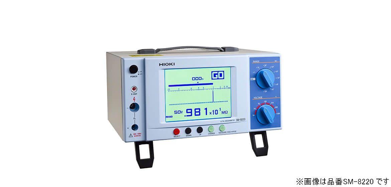【法人限定】SM-8220 (SM8220) 日置電機(HIOKI) LCRメーター・抵抗計 超絶縁計