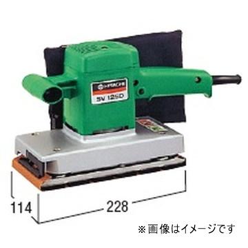 【法人限定】SV12SD 【HiKOKI】(日立工機) オービタルサンダ【返品種別B】