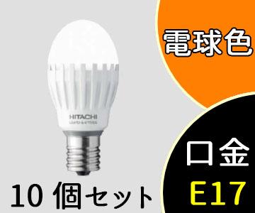 【日立】(10個セット)LDA7L-G-E17/DS[LDA7LGE17DS]『小形電球形 調光可/広配光タイプ E17/電球色』全光束420lm(小形電球25W相当)で断熱材施行・密閉形器具に対応【返品種別B】