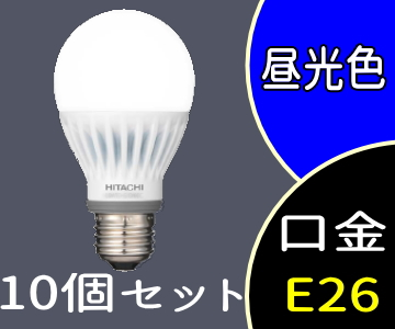 【日立】(10個セット)LDA7D-G/D/60C[LDA7DGD60C]広配光タイプ 昼光色 E26口金 調光器対応【返品種別B】