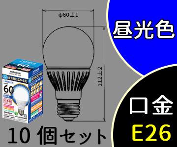 【日立】(10個セット)LDA7D-G/S60F[LDA7DGS60F]一般電球形 E26口金 昼光色全方向タイプ 配光角260度旧品番:LDA7D-G/60E[LDA7DG60E]【返品種別B】