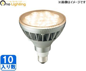 【岩崎】(10個セット)LDR14L-W/830/PAR[LDR14LW830PAR]LEDioc LEDアイランプ ビーム電球形 電球色ビーム電球から置き換えできるLEDランプ【返品種別B】