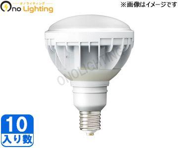 【岩崎】(10個セット)LDR33N-H/E39W750[LDR33NHE39W750]LEDioc LEDアイランプ 昼白色:5000K 本体色:白色旧品番:LDR45N-H/E39W850[LDR45NHE39W850]【返品種別B】