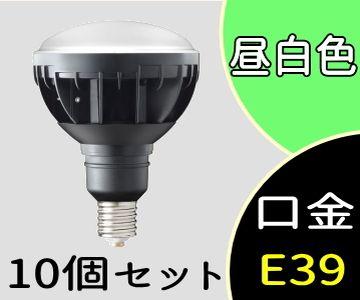 【岩崎】(10個セット)LDR33N-H/E39B750[LDR33NHE39B750]LEDioc LEDアイランプ 昼白色5000K 本体色:黒色BHRF300W相当のLED電球【返品種別B】