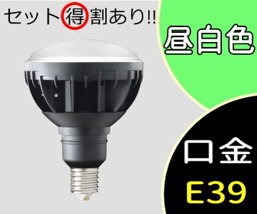 【岩崎】LDR33N-H/E39B750[LDR33NHE39B750]LEDioc LEDアイランプ 昼白色5000K 本体色:黒色BHRF300W相当のLED電球【返品種別B】