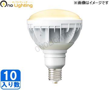 【岩崎】(10個セット)LDR33L-H/E39W830[LDR33LHE39W830]LEDioc LEDアイランプ電球色3000K 本体色:白色BHRF300W相当のLED電球【返品種別B】
