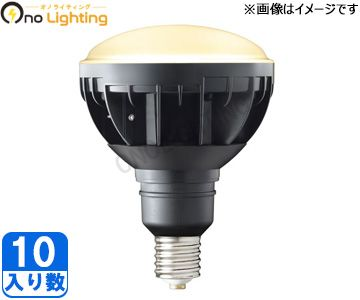 【岩崎】(10個セット)LDR33L-H/E39B830[LDR33LHE39B830]LEDioc LEDアイランプ電球色3000K 本体色:黒色BHRF300W相当のLED電球【返品種別B】