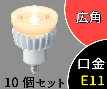 【岩崎】(10個セット)LDR7L-W-E11/D[LDR7LWE11D]レディオック LEDアイランプ ハロゲン電球形調光対応 電球色 広角 E11口金【返品種別B】