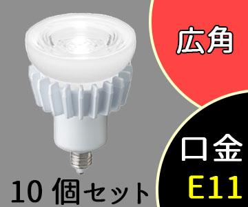 【岩崎】(10個セット)LDR7W-W-E11/D[LDR7WWE11D]レディオック LEDアイランプ ハロゲン電球形調光対応 白色 広角 E11口金【返品種別B】