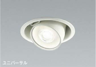 【法人限定】AD41397L【コイズミ照明】LEDユニバーサル ダウンライト 白色【返品種別B】