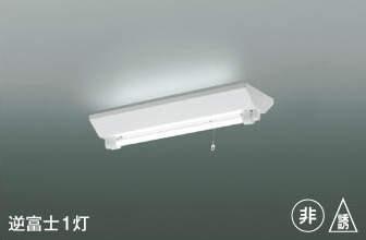 【法人限定】AR46966L1【コイズミ照明】LED非常用照明器具 昼白色【返品種別B】