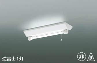 【法人限定】AR46967L1【コイズミ照明】LED防雨湿非常照明 昼白色【返品種別B】