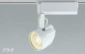 【法人限定】AS41383L【コイズミ照明】LEDスポットライト 電球色【返品種別B】