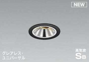 【法人限定】AD1135B35【コイズミ照明】高気密ダウンライト LED(温白色)【返品種別B】