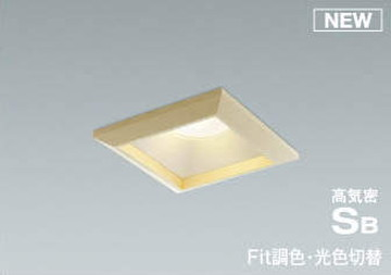 AD50736【コイズミ照明】高気密ダウンライト LED(電球色+昼白色)【返品種別B】