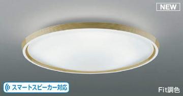 AH50648【コイズミ照明】LEDシーリングライト [適応畳数] 6畳【返品種別B】