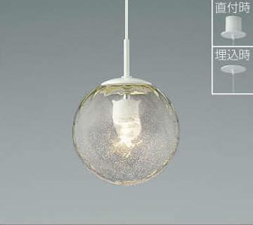 【法人限定】AP43232L【コイズミ照明】ペンダント LED(電球色)【返品種別B】