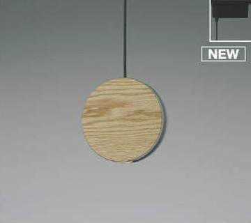 AP50671【コイズミ照明】ペンダント LED(電球色)【返品種別B】