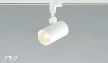 【法人限定】AS38214L【コイズミ照明】スポットライト LED(電球色)【返品種別B】