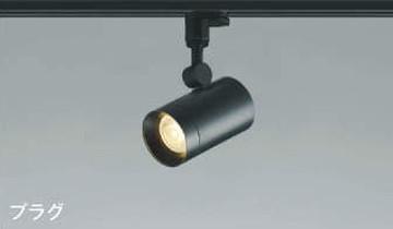 AS38215L【コイズミ照明】スポットライト LED(電球色)【返品種別B】