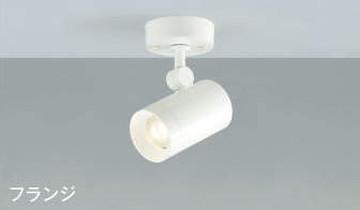 AS38218L【コイズミ照明】スポットライト LED(電球色)【返品種別B】