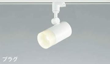 AS38221L【コイズミ照明】スポットライト LED(電球色)【返品種別B】