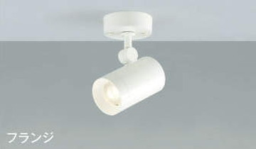 【法人限定】AS38230L【コイズミ照明】スポットライト LED(電球色)【返品種別B】