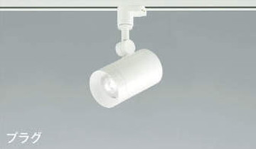 AS38292L【コイズミ照明】スポットライト LED(昼白色)【返品種別B】