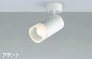 【法人限定】AS40616L【コイズミ照明】スポットライト LED(電球色)【返品種別B】