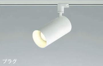 AS40617L【コイズミ照明】スポットライト LED(電球色)【返品種別B】