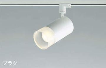 【法人限定】AS40618L【コイズミ照明】スポットライト LED(電球色)【返品種別B】