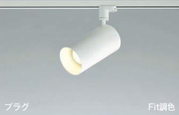 AS45473L【コイズミ照明】スポットライト LED(電球色+昼白色)【返品種別B】