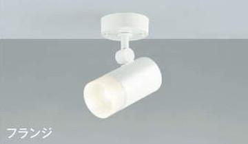 AS48646L【コイズミ照明】スポットライト LED(温白色)【返品種別B】