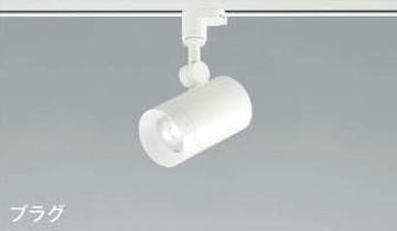 【法人限定】AS49945L【コイズミ照明】スポットライト LED(温白色)【返品種別B】