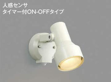 【法人限定】AU40621L【コイズミ照明】エクステリアスポットライト LED(電球色)【返品種別B】